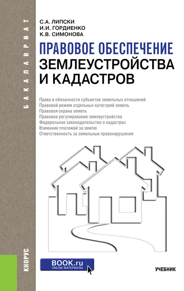 С. А. Липски, И. И. Гордиенко, К. В. Симонова Правовое обеспечение землеустройства и кадастров