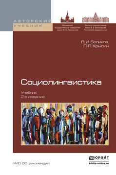 Социолингвистика. Учебник | Беликов Владимир Иванович, Крысин Леонид Петрович
