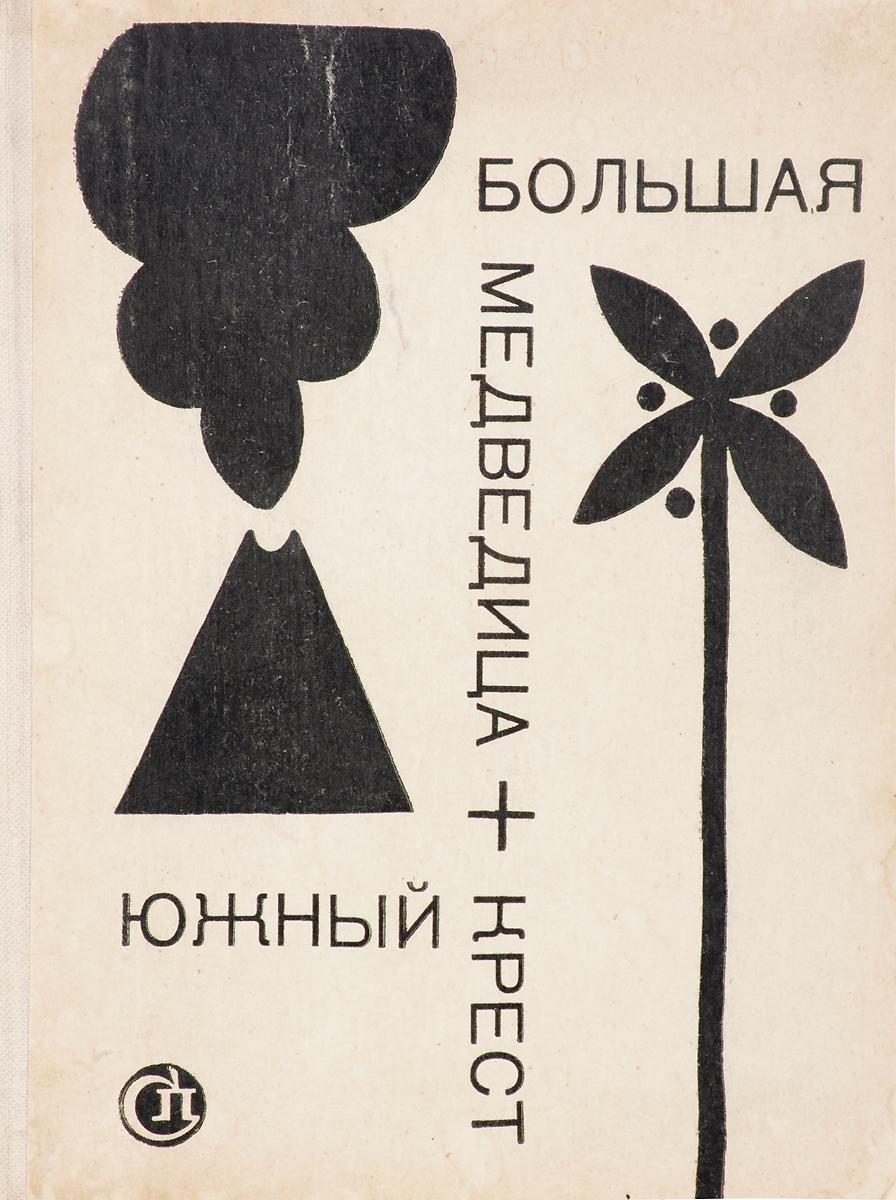 Марина Михайлов Большая медведица. Южный крест