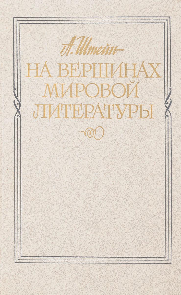 Б. М. Смирнов На вершинах мировой литературы цена
