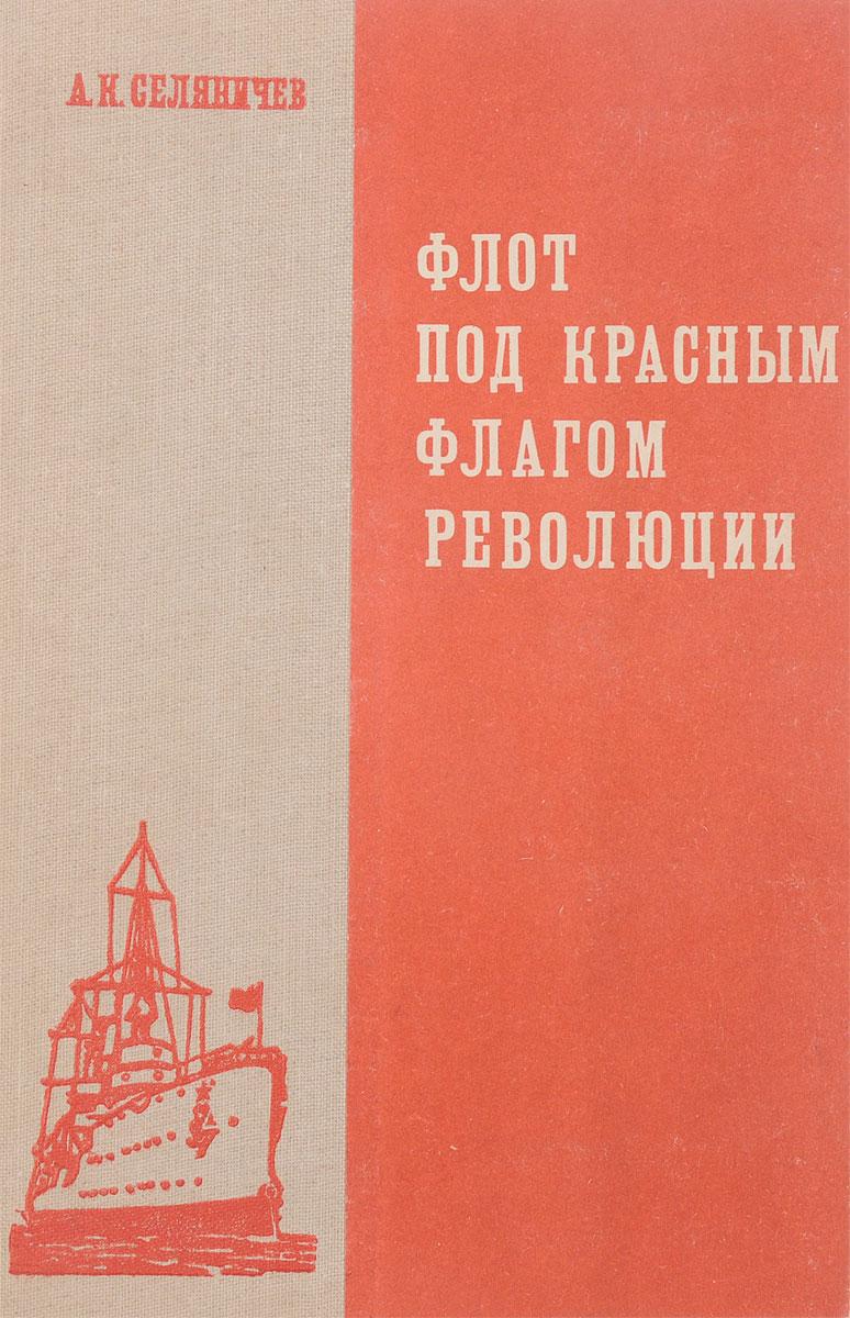 А. К. Селянчиев Флот под красным флагом революции