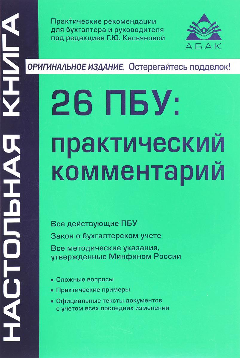 Фото - Г. Ю. Касьянова 26 ПБУ. Практический комментарий касьянова г ю 26 пбу практический комментарий
