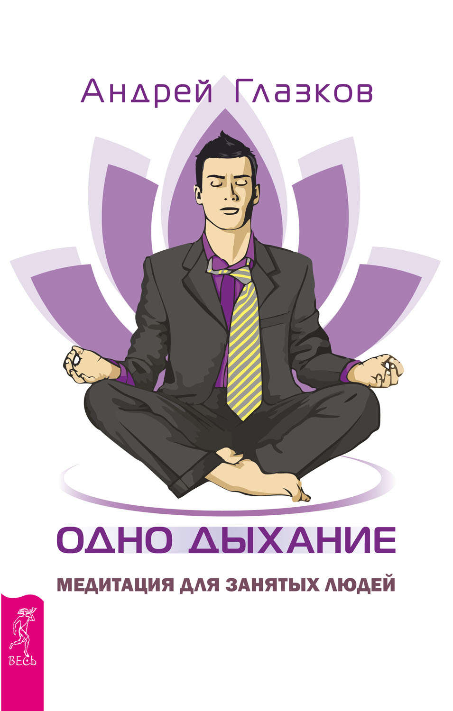 Корин свит медитация для занятых людей