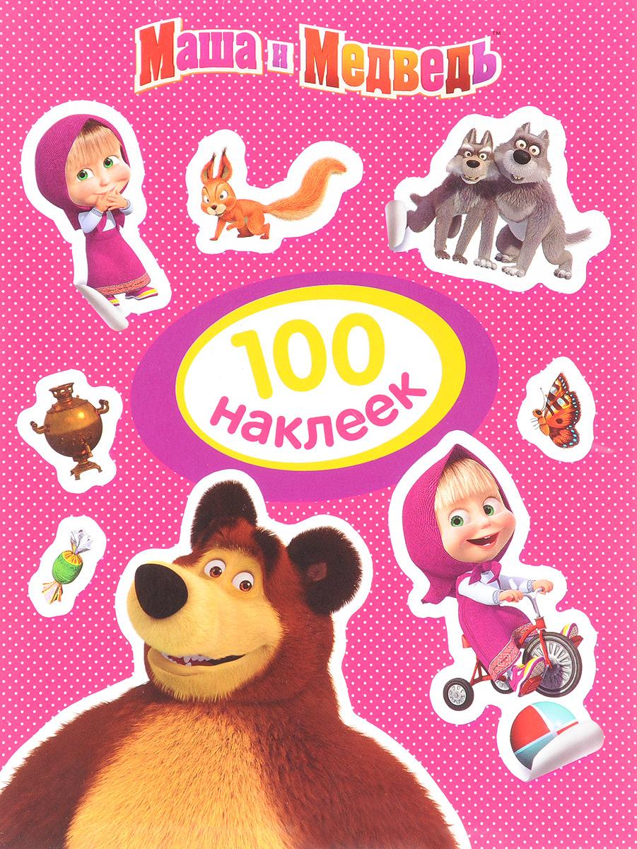 Маша и Медведь. 100 наклеек росмэн 100 наклеек маша и медведь