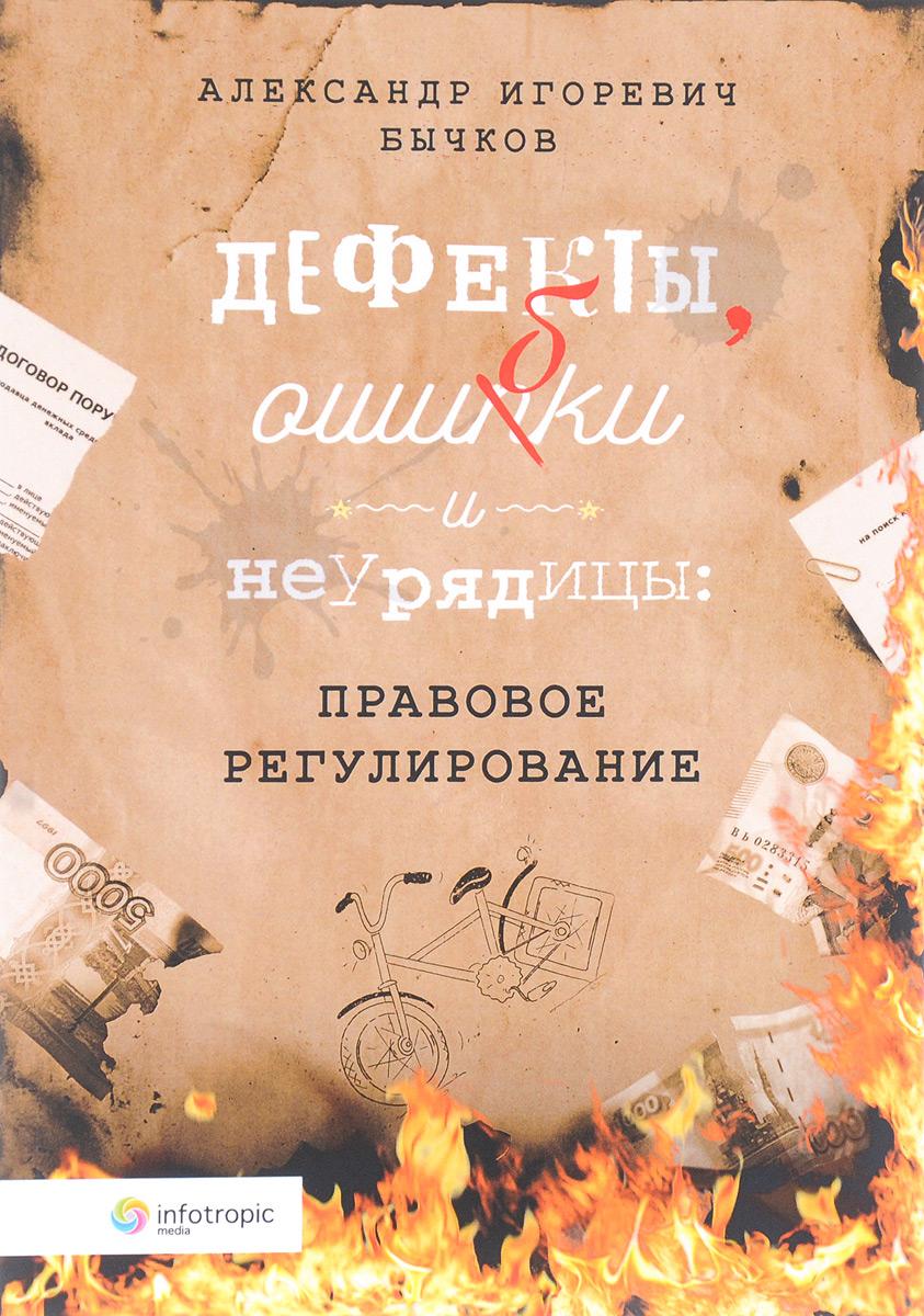 А. И. Бычков Дефекты, ошибки и неурядицы. правовое регулирование