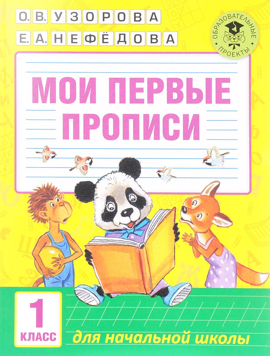 О. В. Узорова, Е. А. Нефёдова Мои первые прописи. 1 класс феникс прописи для школьников