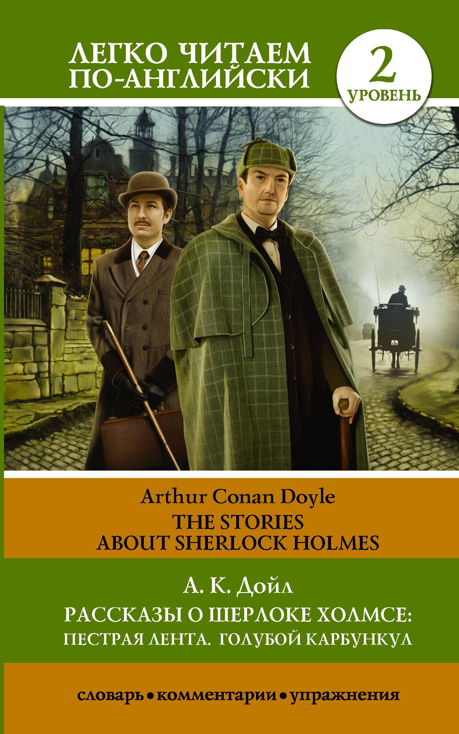 Дойл Артур Конан Рассказы о Шерлоке Холмсе. Пестрая лента. Голубой карбункул. Уровень 2 а к дойль истории о шерлоке холмсе пестрая лента