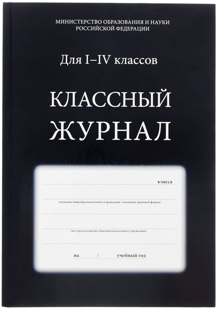 Картинка журнал для оценок
