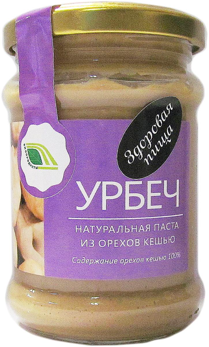 Биопродукты Урбеч натуральная паста из орехов кешью, 280 г биопродукты купить