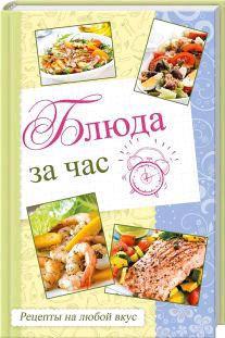 Максим Константинов Блюда за час. Рецепты на любой вкус