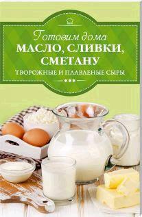 Готовим дома масло, сливки, сметану, творожные и плавленые сыры сыр horeca select рикотта 45%