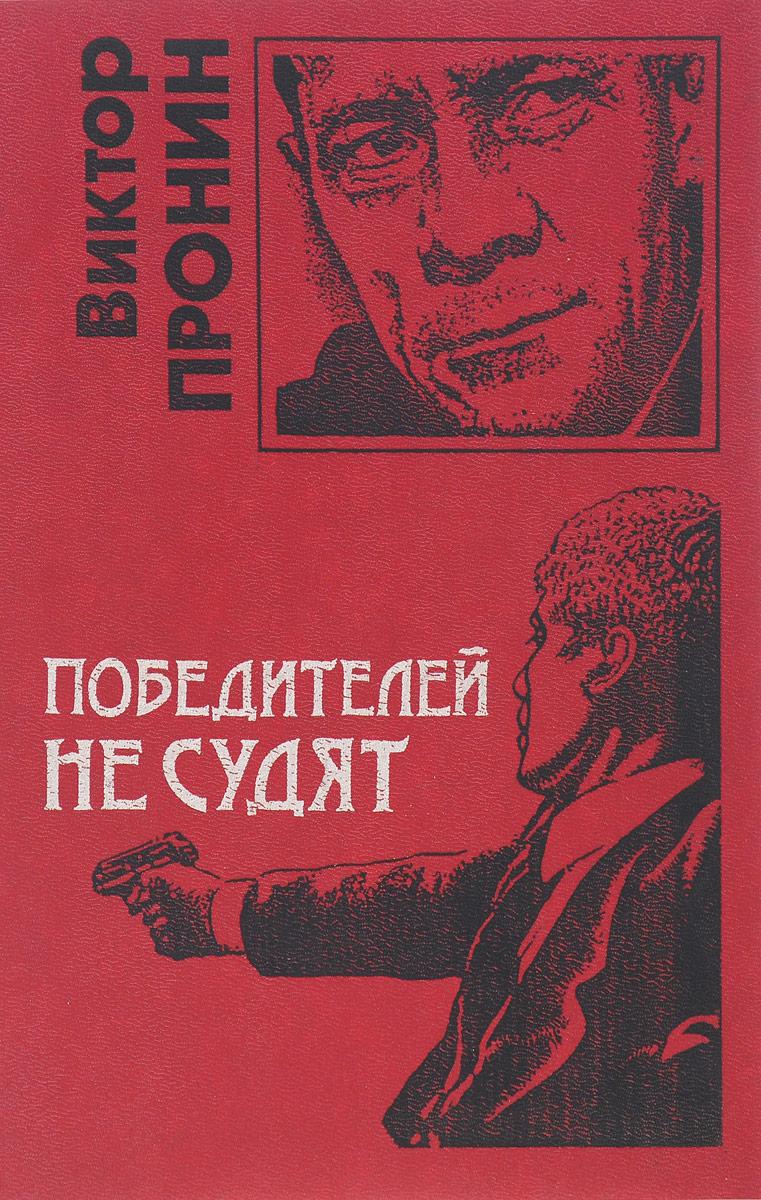 Виктор Пронин Победителей не судят
