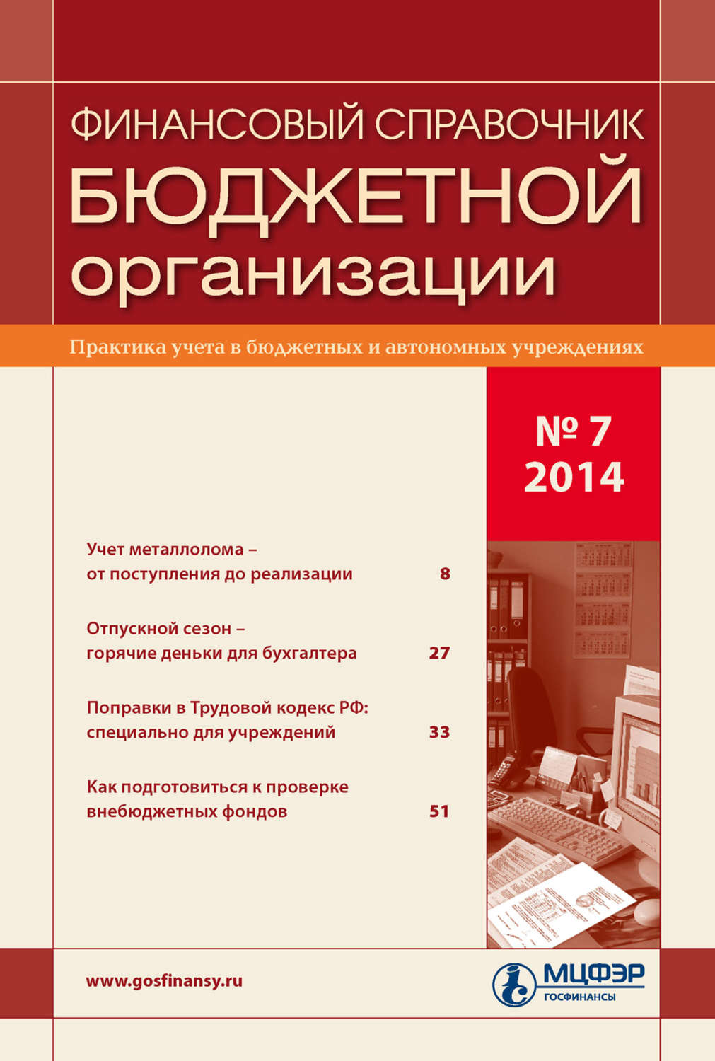 главный бухгалтер бюджетная организация журнал