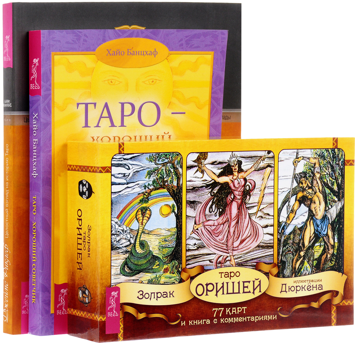 Таро Оришей. Таро – хороший советчик. Целостный взгляд на историю Таро (комплект из 3 книг и колоды карт)