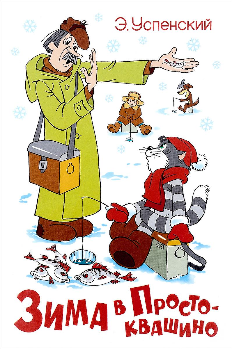 вязанья иллюстрации к книге зима в простоквашино попытке