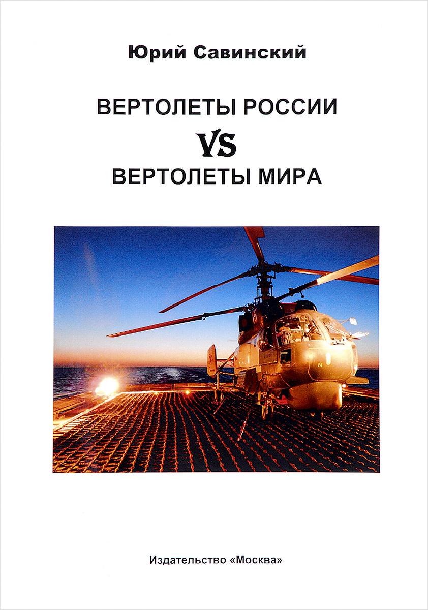 Вертолеты России vs Вертолеты мира | Савинский Юрий Эзекейлевич