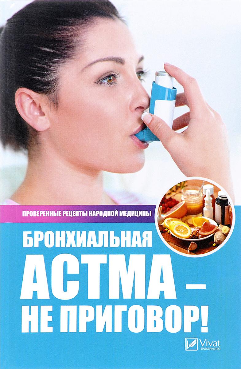 Бронхиальная астма - не приговор! Проверенные рецепты народной медицины