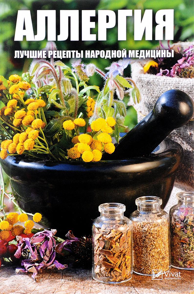 М. Ю. Мусиенко Аллергия. Лучшие рецепты народной медицины