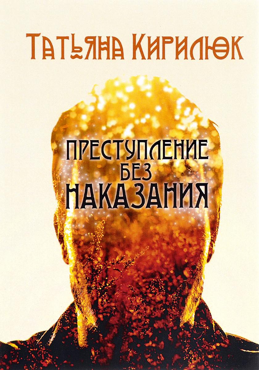 Татьяна Кирилюк Преступление без наказания