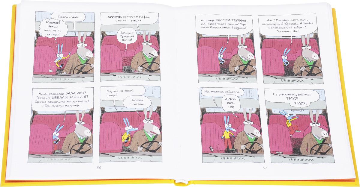 Эмманюэль Гибер. Ариоль 1. Маленький ослик, как Вы и я. Уцененный товар (№1)