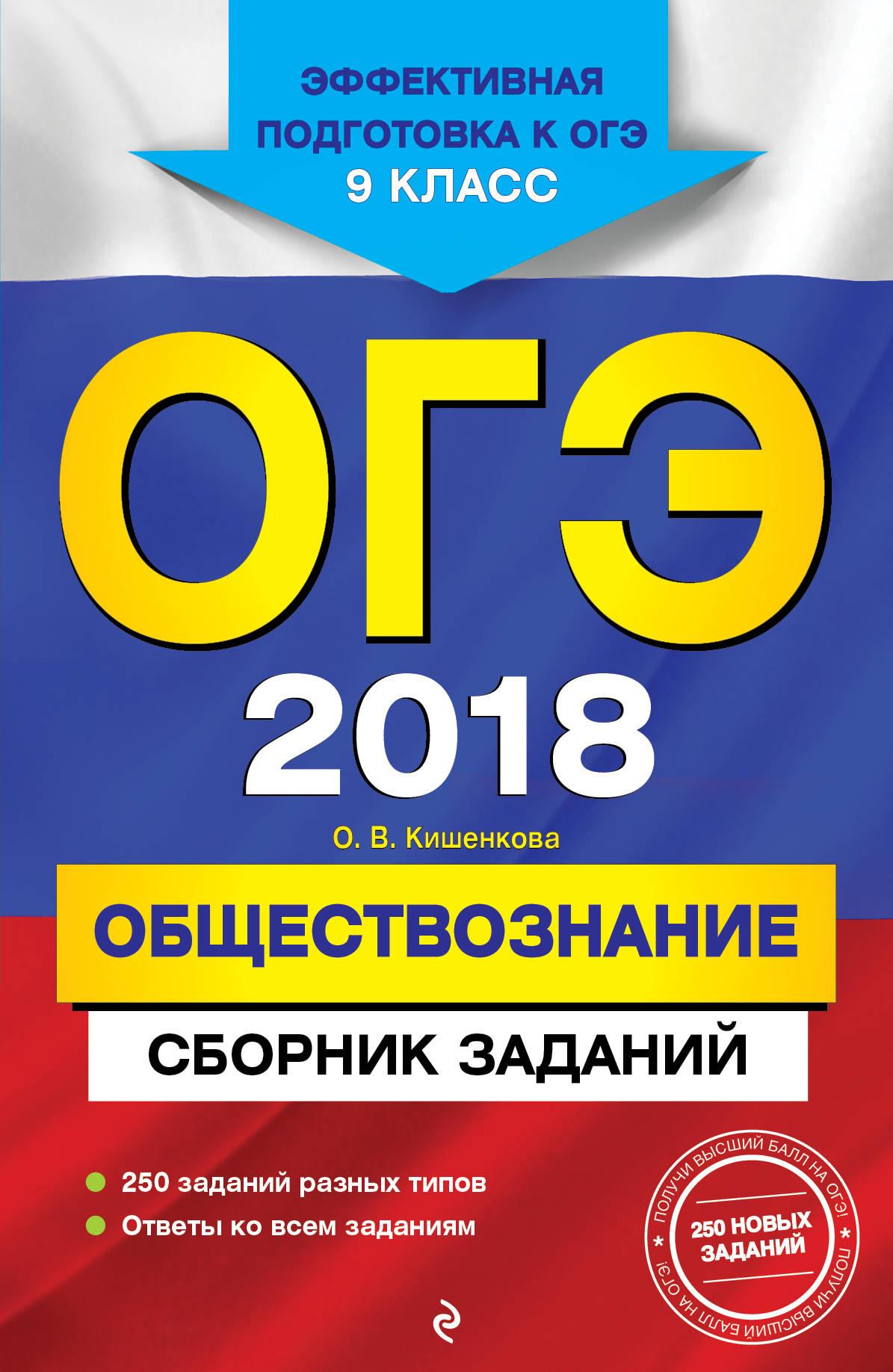 О. В. Кишенкова ОГЭ 2018. Обществознание. 9 класс. Сборник заданий