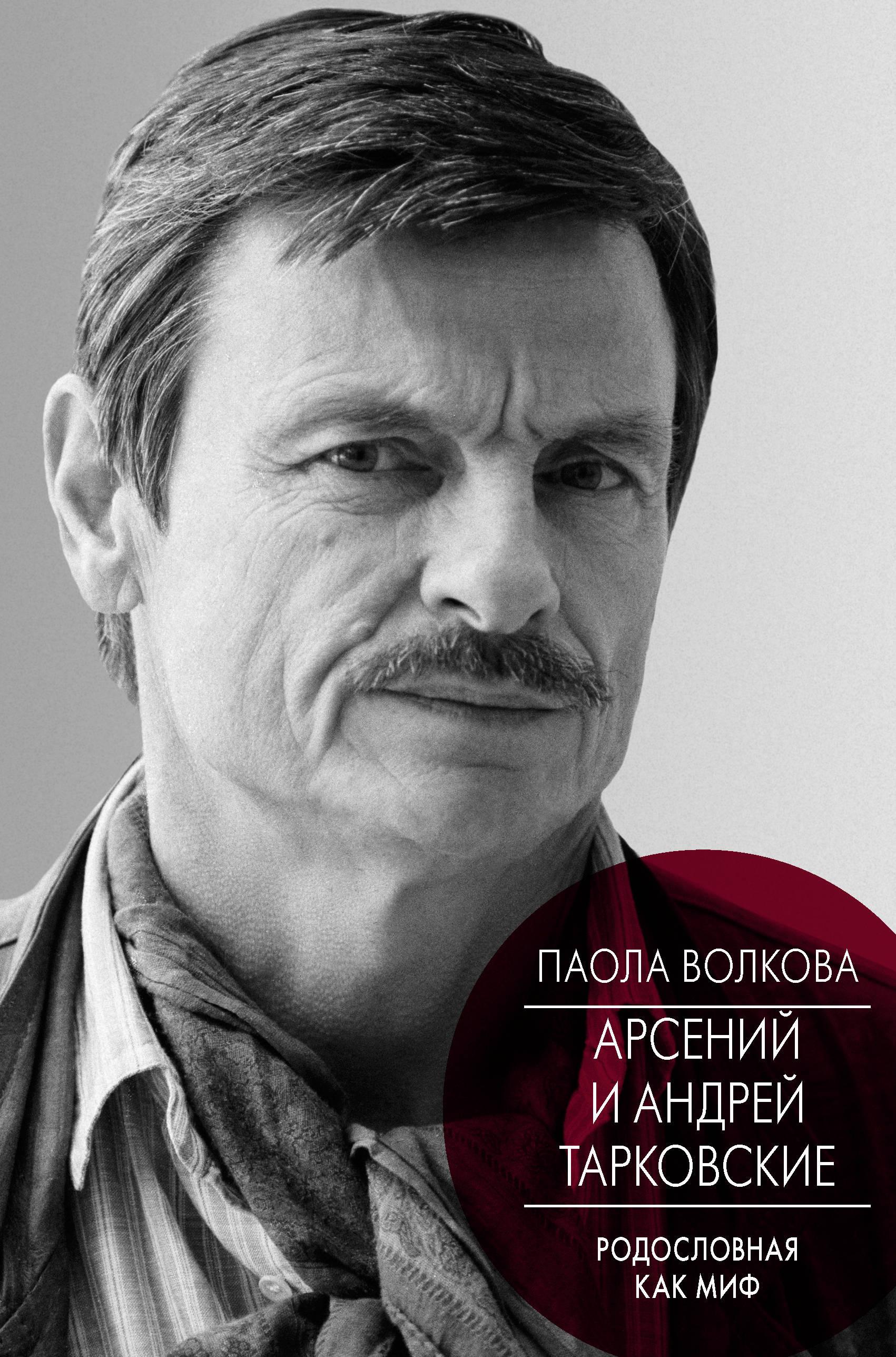 Паола Волкова Андрей и Арсений Тарковские
