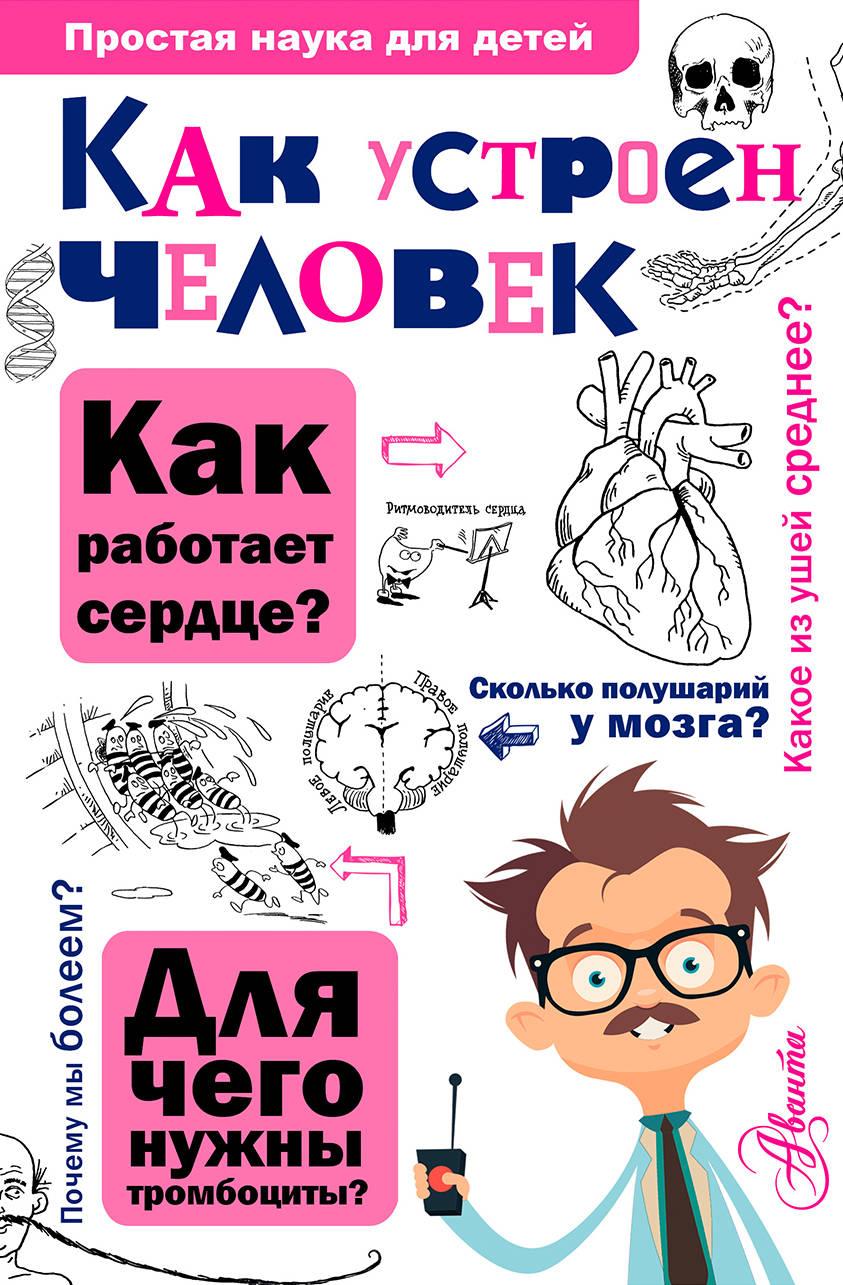Б. Ф. Сергеев Как устроен человек цена и фото