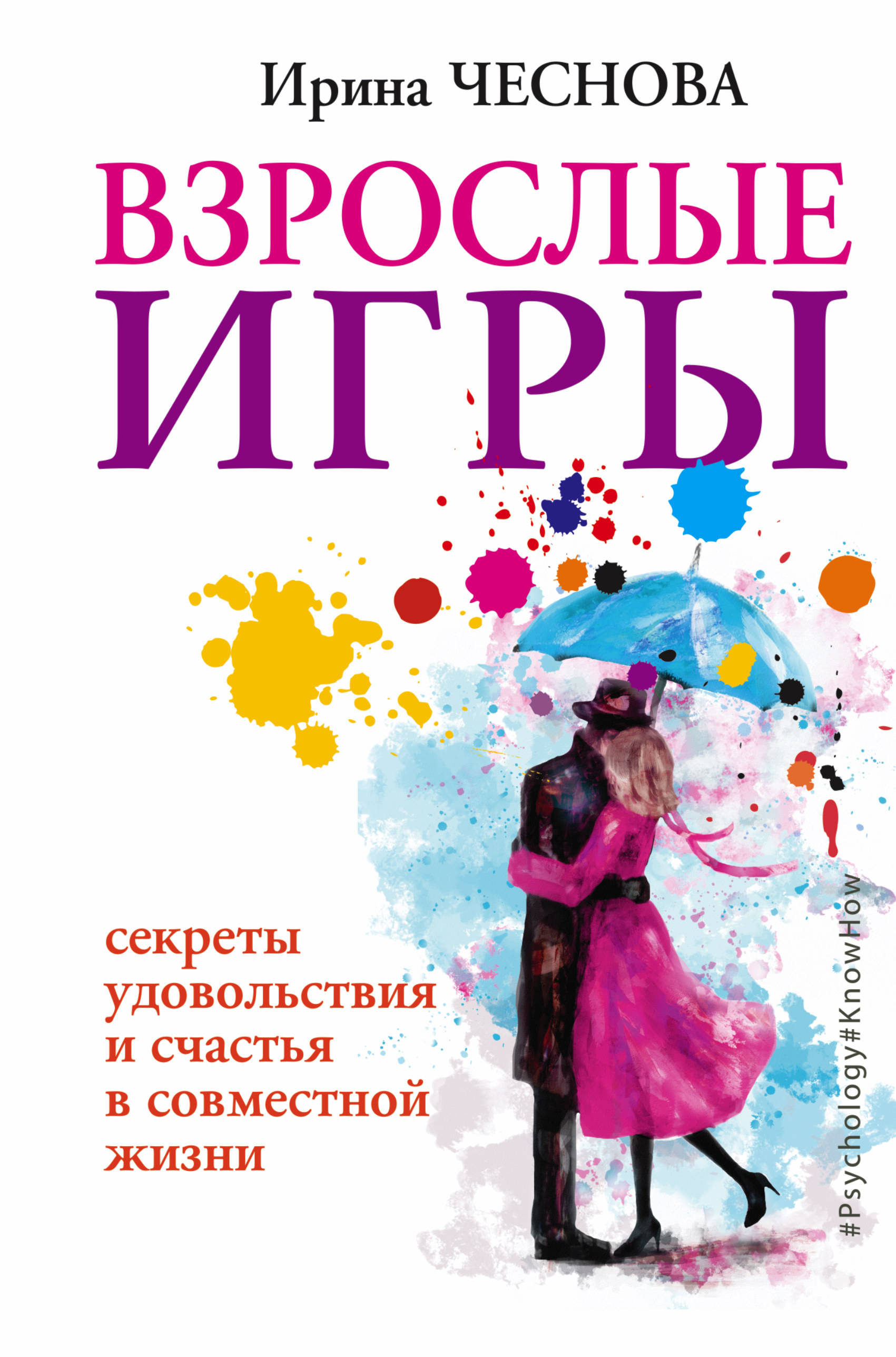 Ирина Чеснова Взрослые игры. Секреты удовольствия и счастья в совместной жизни