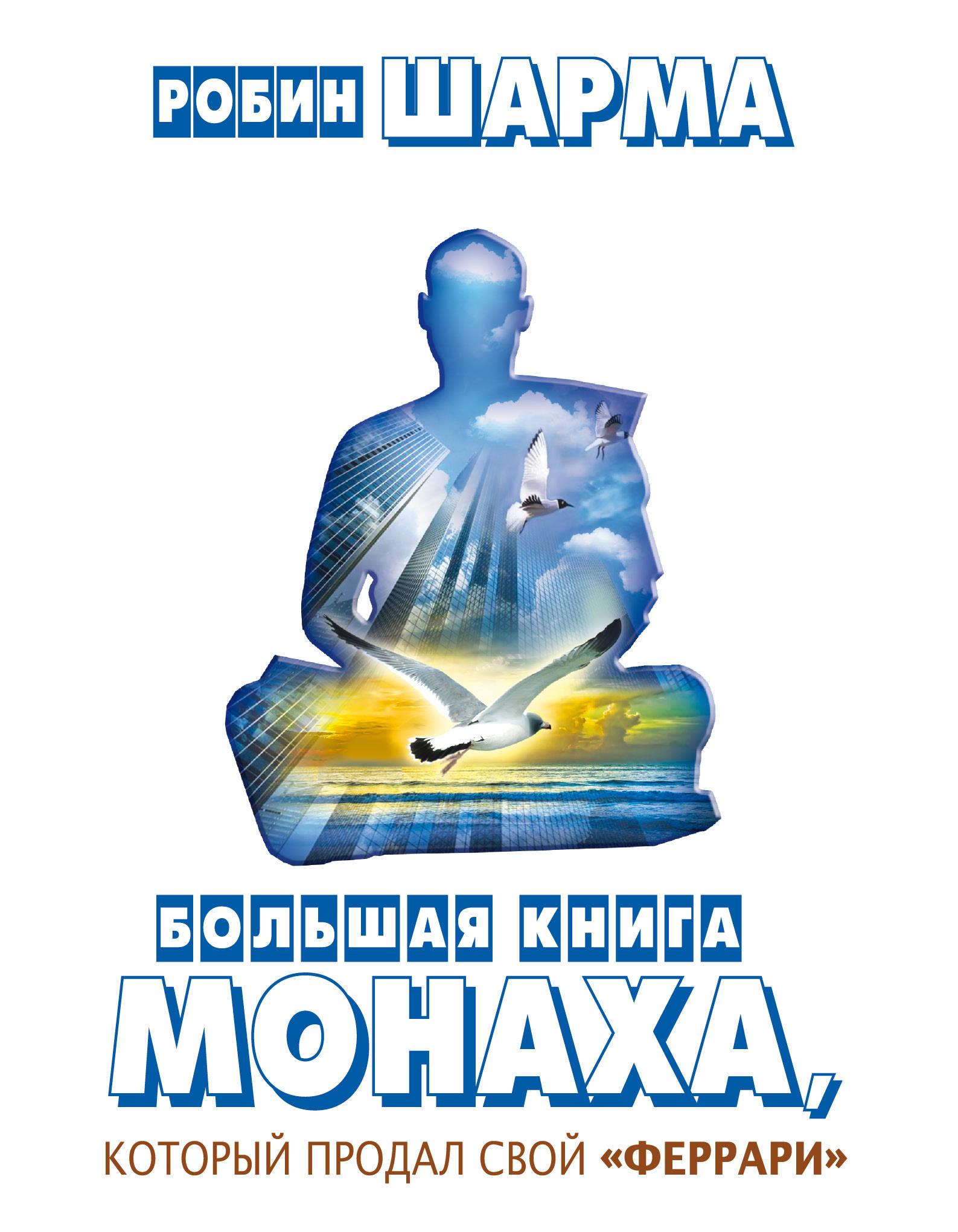 Робин Шарма Большая книга монаха, который продал свой