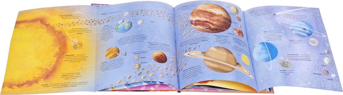 Книга Большая книга о космосе
