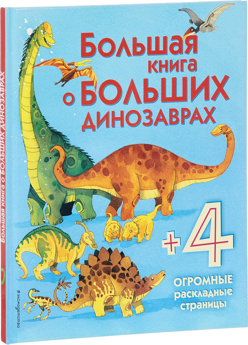 Большая книга о больших динозаврах