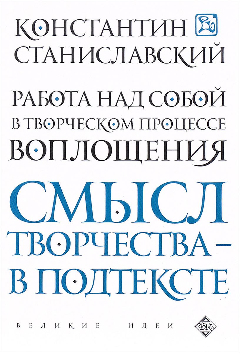 Константин Станиславский Работа над собой в творческом процессе воплощения работа над собой в творческом процессе воплощения