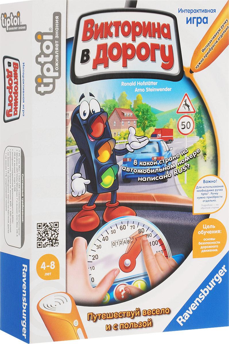tiptoi Интерактивная игра Викторина в дорогу ravensburger интерактивная игра викторина в дорогу без ручки tiptoi