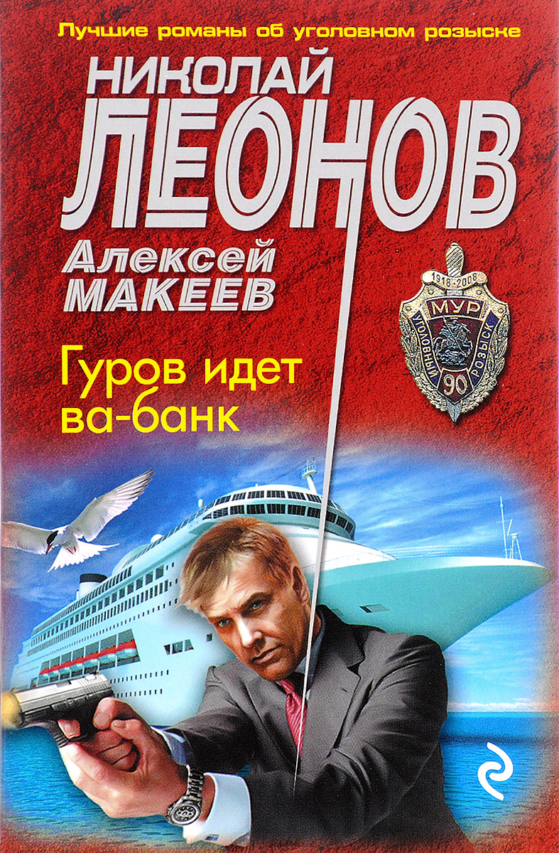 Николай Леонов, Алексей Макеев Гуров идет ва-банк