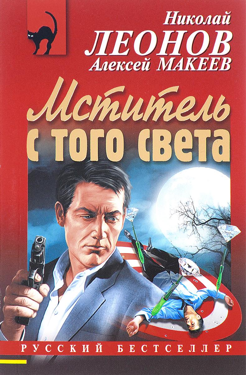 Николай Леонов, Алексей Макеев Мститель с того света