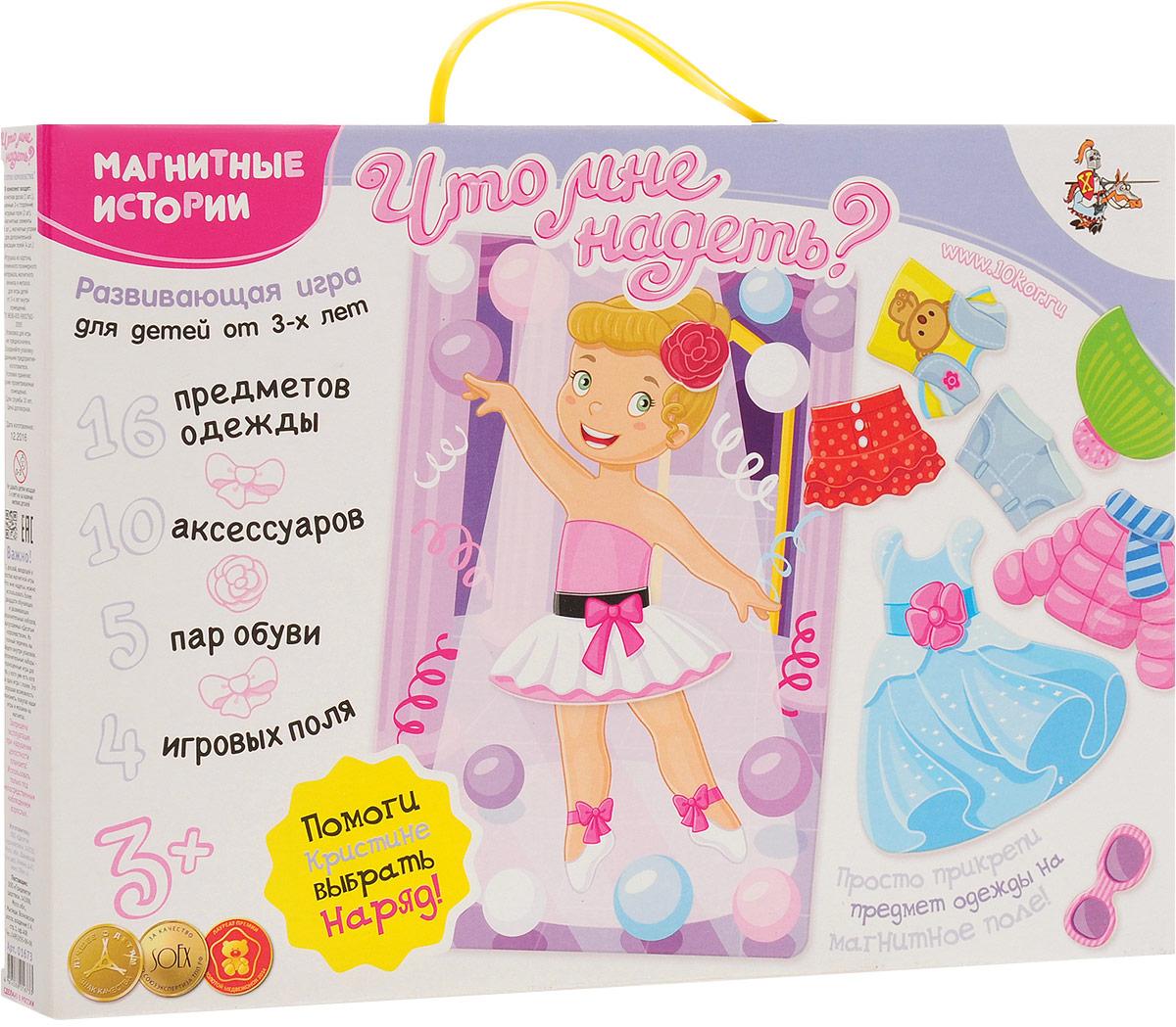 Десятое королевство Обучающая игра Одень куклу настольная игра десятое королевство развивающая магнитные истории что мне надеть одень куклу