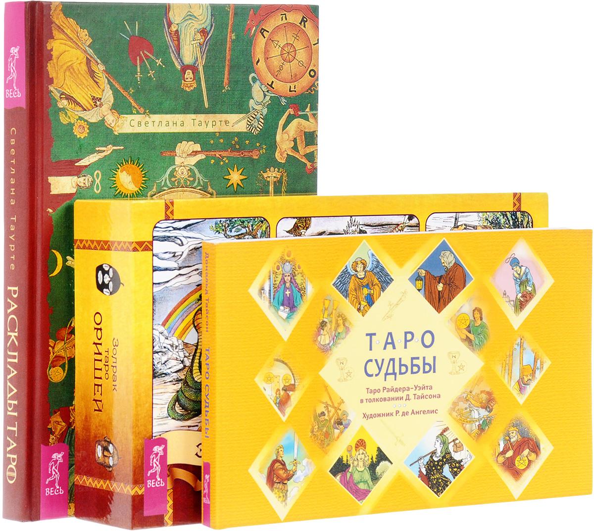 Золрак, Д. Тайсон, Светлана Таурте Таро Оришей. Таро судьбы. Расклады Таро (комплект из 3 книг + 77 карт) дональд тайсон мэри к гри таро просто как раз два три таро таро судьбы комплект из 3 книг набор из 78 карт