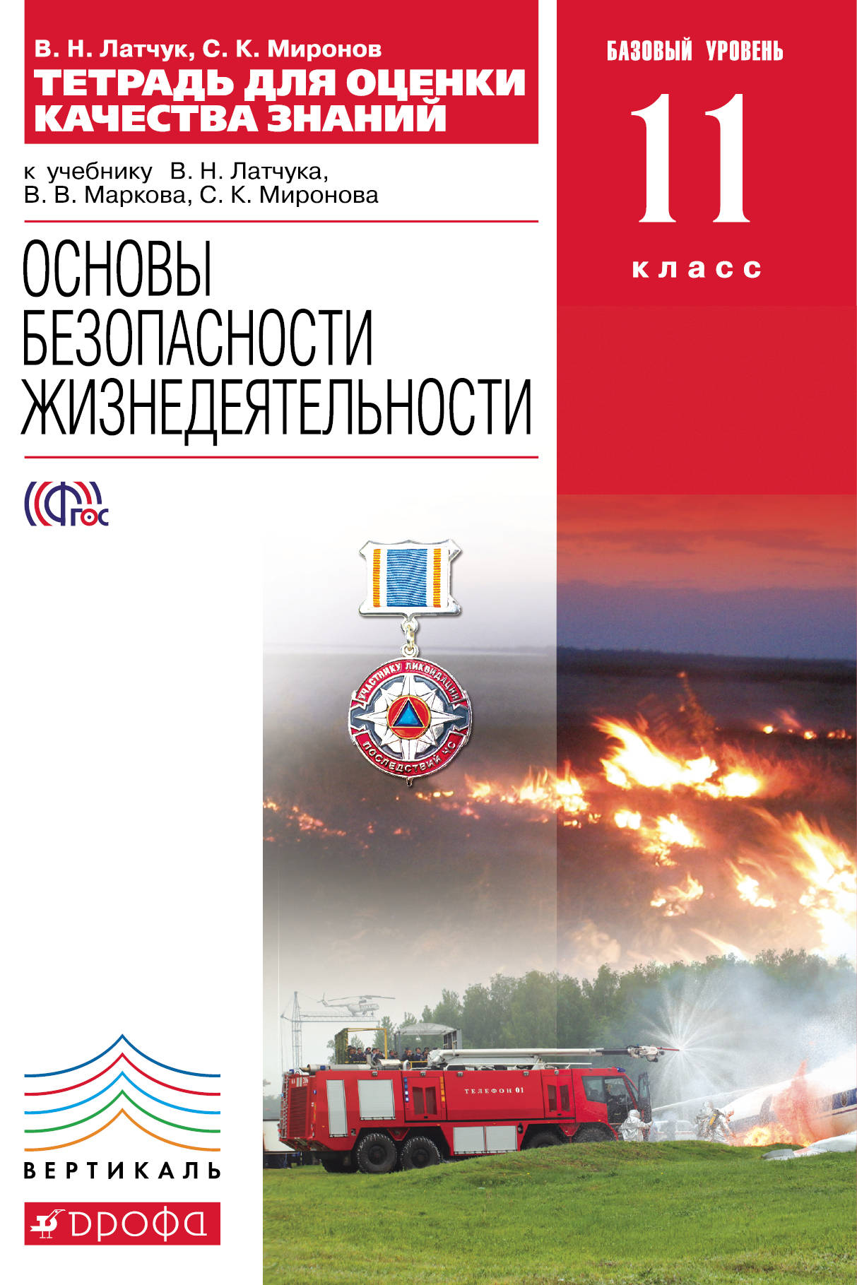 В. Н. Латчук, С. К. Миронов ОБЖ. 11 класс. Базовый уровень. Тетрадь для оценки качества знаний