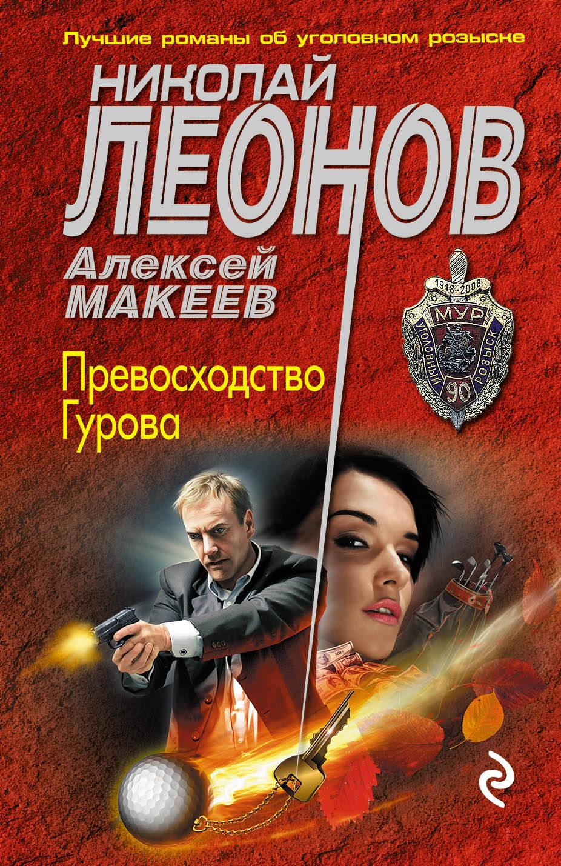 Николай Леонов, Алексей Макеев Превосходство Гурова