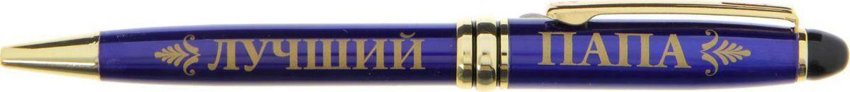 Ручка шариковая Самому замечательному папе на свете ручка шариковая самому замечательному папе на свете синяя