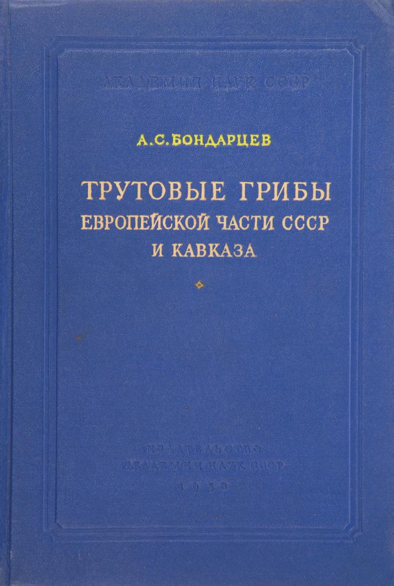 Бондарцев А. Трутовые грибы Европейской части СССР и Кавказа