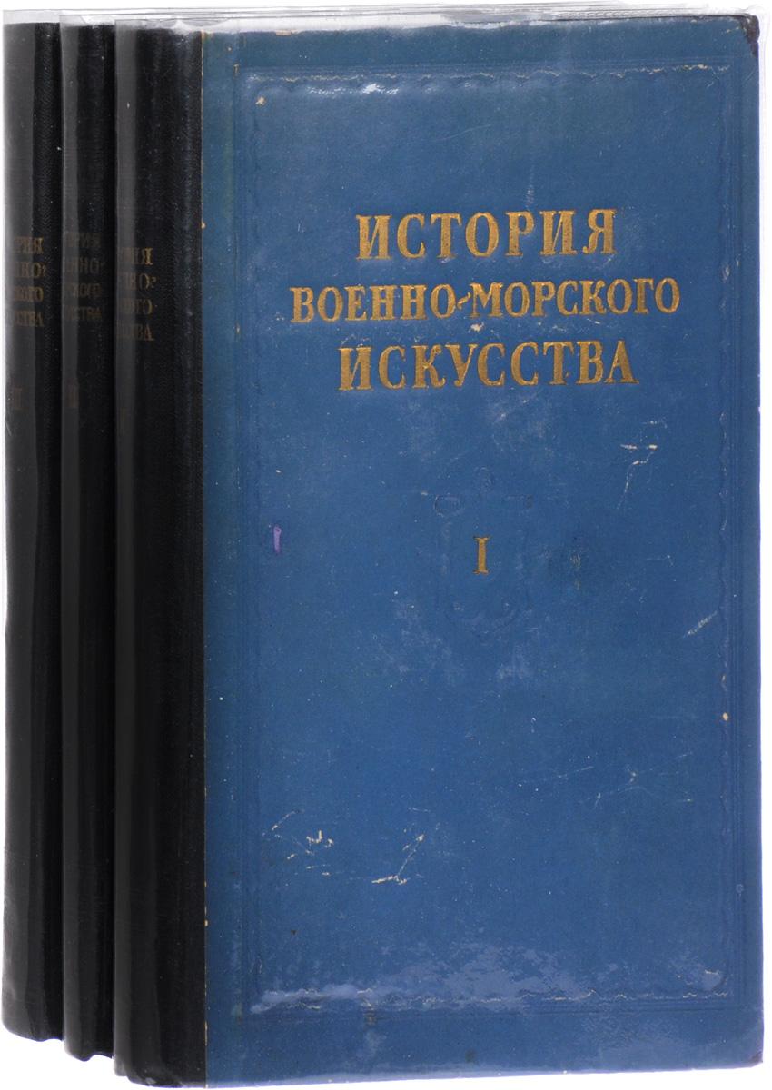 Авторский Коллектив История военно-морского искусства. Учебное пособие (комплект из 3 книг)