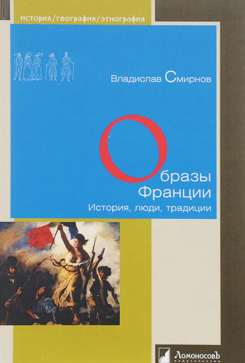 Владислав Смирнов Образы Франции. История, люди, традиции