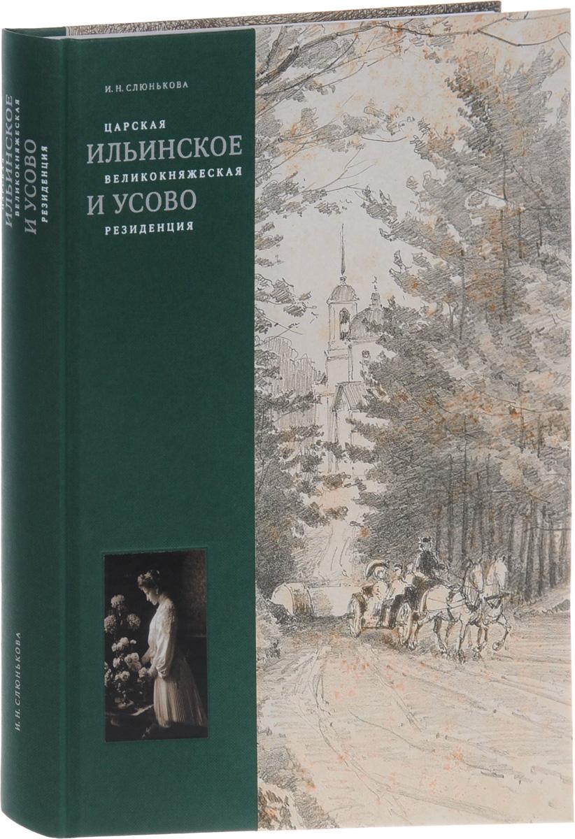 И. Н. Слюнькова Царская, великокняжеская резиденция. Ильинское и Усово