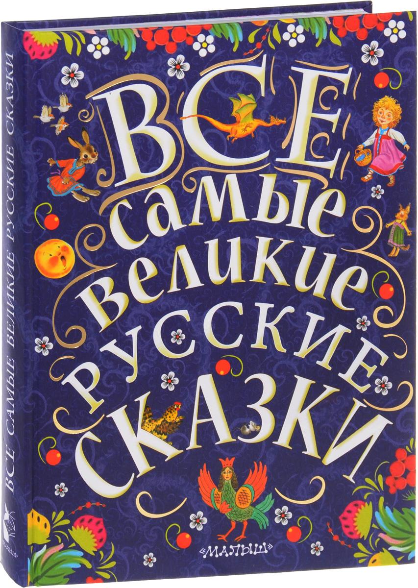 Толстой Алексей Николаевич Все самые великие русские сказки