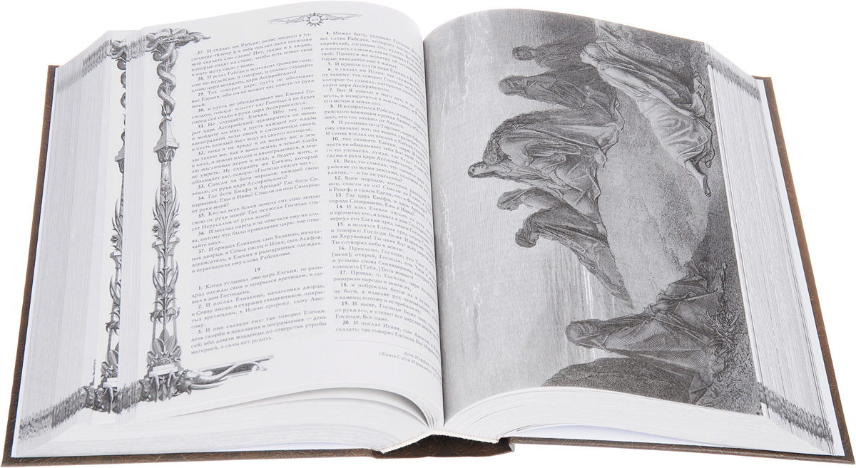 Священное Писание. Библия. Книги Священного Писания Ветхого и Нового Завета с иллюстрациями Гюстава Доре 0x0