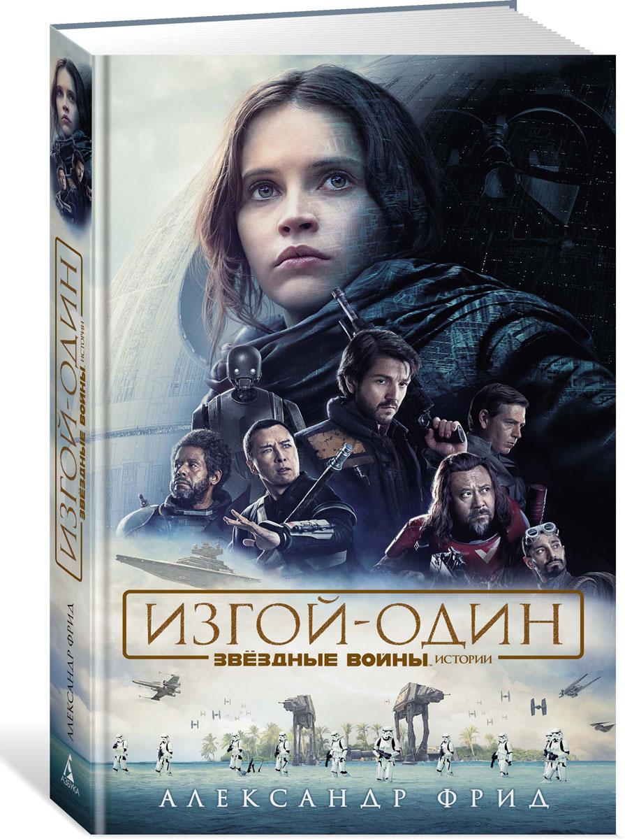 Александр Фрид Звёздные Войны. Изгой-один. Истории