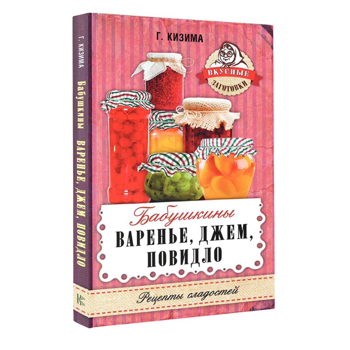 Г. Кизима Бабушкины варенье, джем, повидло кизима г варенья джемы повидло рецепты сладостей из вашего урожая