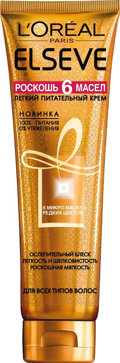 L'Oreal Paris Elseve Крем-масло для волос