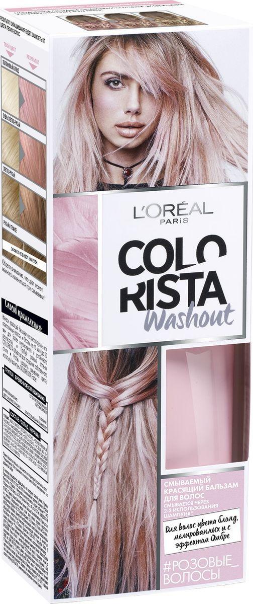 L'Oreal Paris Смываемый красящий бальзам для волос Colorista Washout, оттенок Розовые Волосы, 80 мл невидимка для волос funny bunny розовые цветы 2 шт